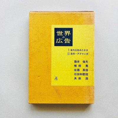 世界の広告<br>藤本倫夫, 椎橋勇, 佐藤長信
