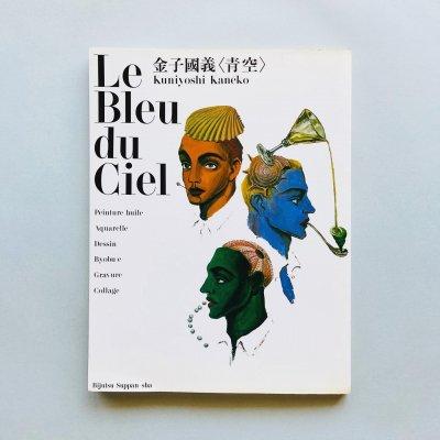 <SIGNED>金子國義 青空<br>Le Bleu du Ciel<br>Kuniyoshi Kaneko