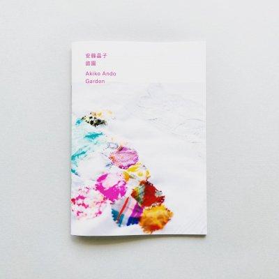 安藤晶子「庭園」<br>Akiko Ando