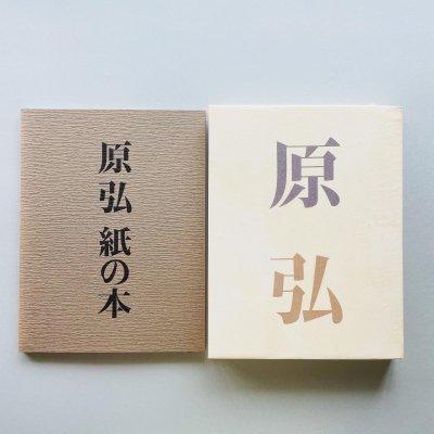 原弘 グラフィック・デザインの源流<br>THE WORKS OF HIROMU HARA