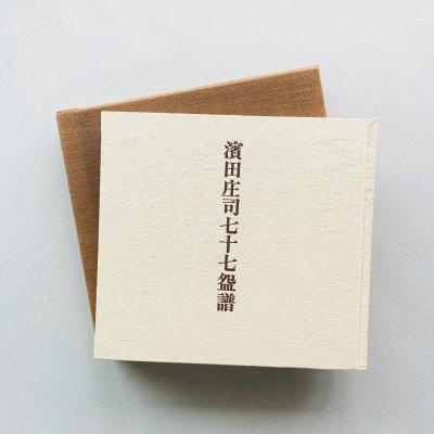 濱田庄司七十七盌譜<br>Shoji Hamada