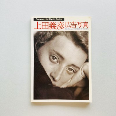 上田義彦 広告写真<br>The work of Yoshihiko Ueda