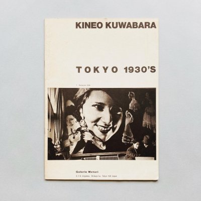 KINEO KUWABARA TOKYO 1930'S<br>桑原甲子雄 東京下町 1930