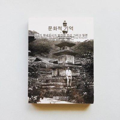 文化的記憶 柳宗悦が発見した<br>朝鮮と日本<br>Yanagi Muneyoshi