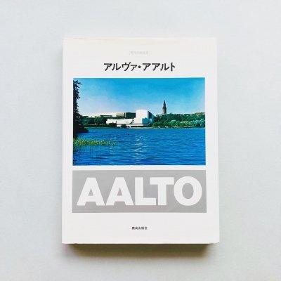 アルヴァ・アアルト Alvar Aalto<br>現代の建築家