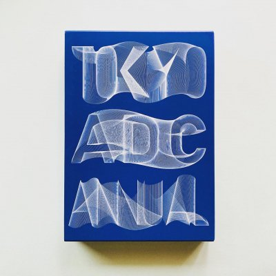 TOKYO ADC 2010<br>ADC年鑑