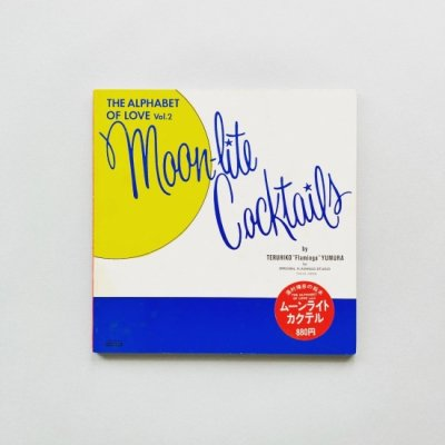 ムーンライトカクテル<br>Moon-lite Cocktails<br>The Alphabet of Love Vol.2<br>湯村輝彦 / Teruhiko Yumura