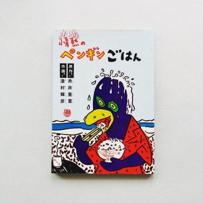情熱のペンギンごはん<br>湯村輝彦, 糸井重里<br>Teruhiko Yumura, Shigesato Itoi
