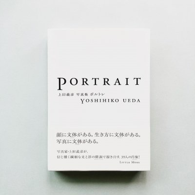 ポルトレ PORTRAIT<br>上田義彦 / Yoshihiko Ueda