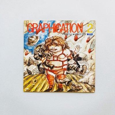 GRAPHICATION 1970年2月号<br>特集: ロボット<br>井上洋介, 都筑道夫, 赤瀬川原平