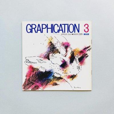 GRAPHICATION 1970年3月号<br>特集: 子供の領分<br>味戸ケイコ, 小島信夫, 佐藤忠男