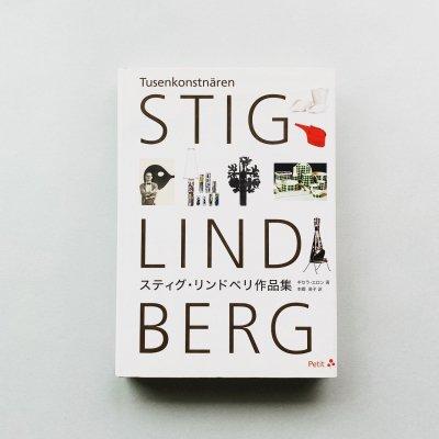 スティグ・リンドベリ作品集<br>Stig Lindberg