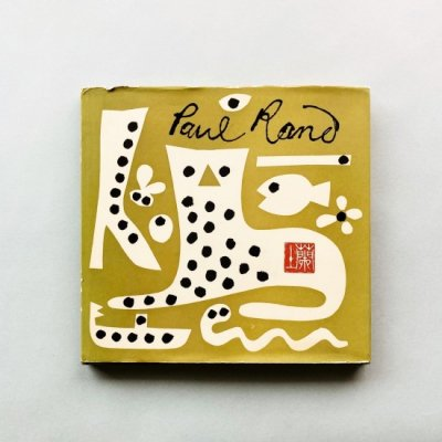ポール ランド 作品集 亀倉雄策<br>Paul Rand His Work from<br>1946 to 1958