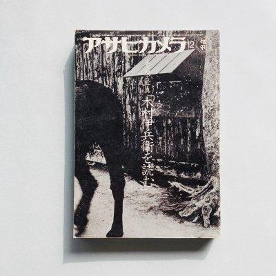 生き残る写真 木村伊兵衛を読む<br>アサヒカメラ増刊<br>Ihei Kimura