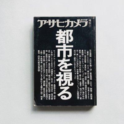 都市を視る<br>アサヒカメラ 1983年7月増刊<br>東松照明, 荒木経惟, 森山大道