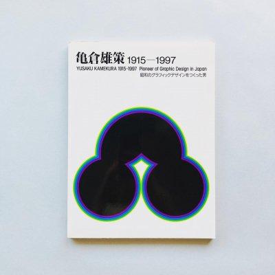 亀倉雄策 1915-1997<br>昭和のグラフィックデザインを<br>つくった男 Yusaku Kamekura