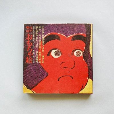 江戸 明治 おもちゃ絵 別冊 江戸っ子<br>上野晴朗, 前川久太郎