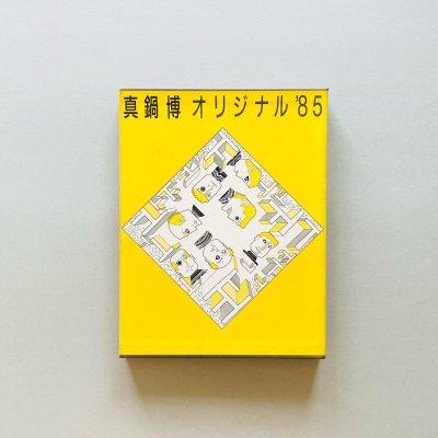 真鍋博 オリジナル '85<br>Hiroshi Manabe