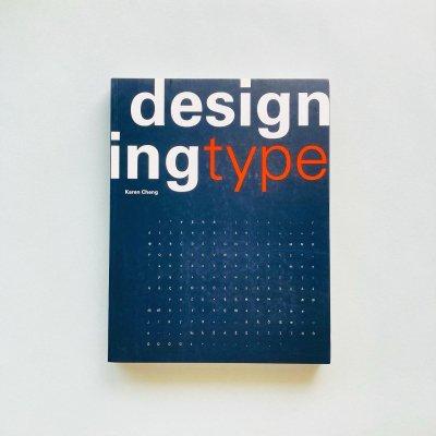 Designing Type<br>Karen Cheng カレン・チェン