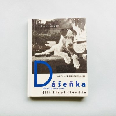 ダーシェンカ あるいは子犬の生活<br>カレル・チャペック