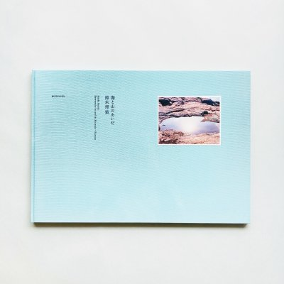 〈新品〉海と山のあいだ 鈴木理策<br>Between the Sea and the Mountain Kumano<br>Risaku Suzuki