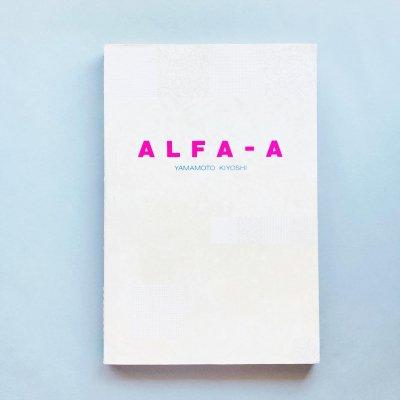 ALFA-A 山本清<br>Kiyoshi Yamamoto