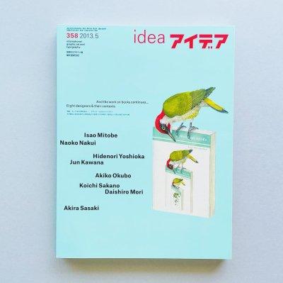 idea アイデア 358 2013年5月号<br>そして本の仕事は続く…