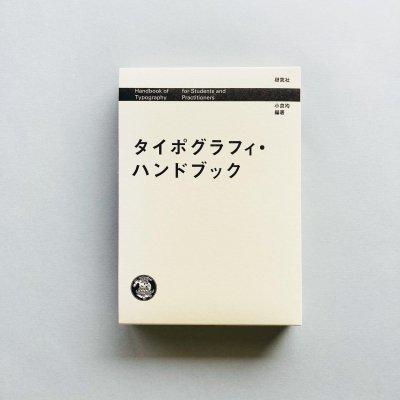 タイポグラフィ・ハンドブック<br>Handbook of Typography<br>小泉均