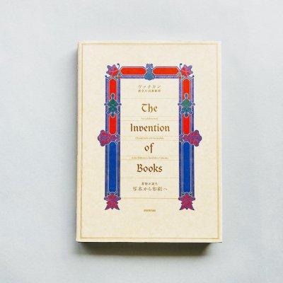 ヴァチカン教皇庁図書館展<br>書物の誕生 写本から印刷へ