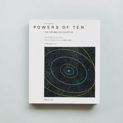 POWERS OF TEN<br>宇宙・人間・素粒子をめぐる<br>大きさの旅