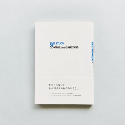 スタディ・オブ・コム デ ギャルソン<br>THE STUDY OF<br>COMME des GARCONS