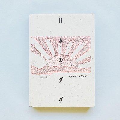 日本のダダ 1920-1970<br>白川昌生