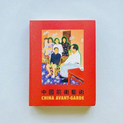CHINA AVANT-GARDE<br>中国前衛芸術