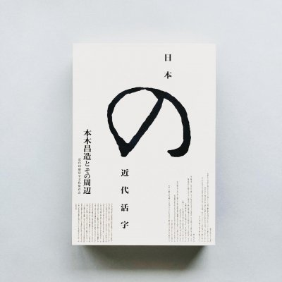 日本の近代活字<br>本木昌造とその周辺