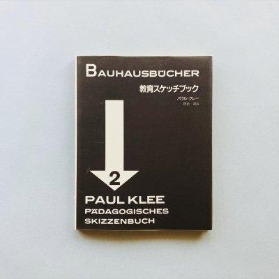 教育スケッチブック<br>バウハウス叢書 2<br>パウル・クレー