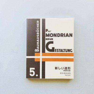 新しい造形 新造形主義<br>バウハウス叢書 5<br>ピート・モンドリアン