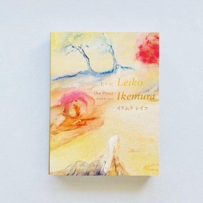 土と星 Our Planet<br>イケムラレイコ<br>Leiko Ikemura