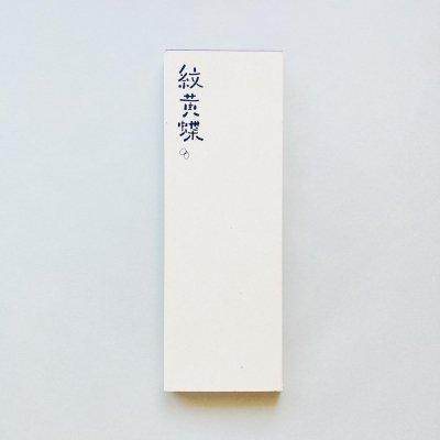 紋黄蝶 2011-12→autumn/winter<br>mina perhonen ミナ・ペルホネン
