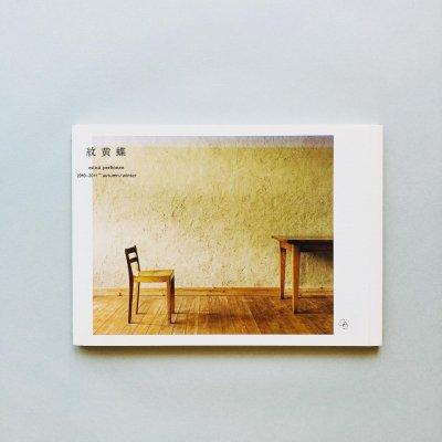 紋黄蝶 2010-2011→autumn / winter<br>mina perhonen ミナ・ペルホネン
