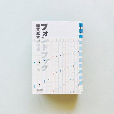フォントブック 和文基本書体編<br>監修: 祖父江慎