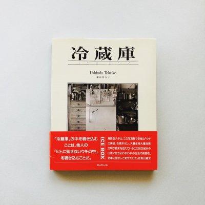 〈SIGNED〉冷蔵庫 ICE BOX<br>潮田登久子<br>Ushioda Tokuko