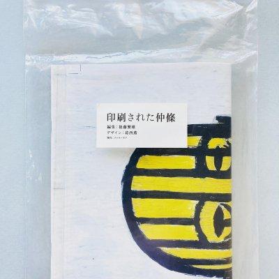 印刷された仲條 NAKAJOOO<br>仲條正義 Masayoshi Nakajo