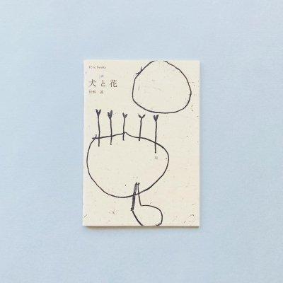 犬と花|松林誠<br>Makoto Matsubayashi