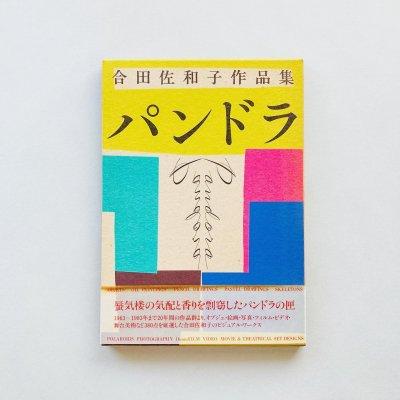 〈SIGNED〉合田佐和子作品集<br>パンドラ<br>PARCO VIEW 19