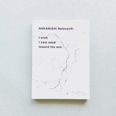 私は願う 太陽に向かって<br>種子を撒きたいと<br>中西夏之 Nakanishi Natsuyuki
