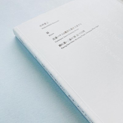 中西夏之 韻<br>洗濯バサミは攪拌行動を主張する<br>擦れ違い/遠のく紫近づく白斑<br>Nakanishi Natsuyuki
