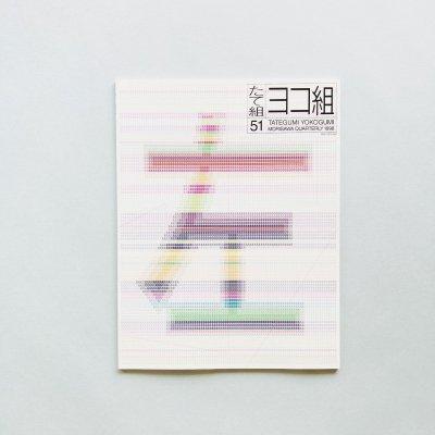 たて組ヨコ組 No.51<br>特集 漢字その将来