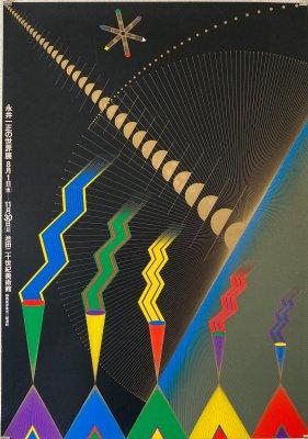 〈SIGNED〉永井一正の世界展<br>池田二十世紀美術館<br>Kazumasa Nagai