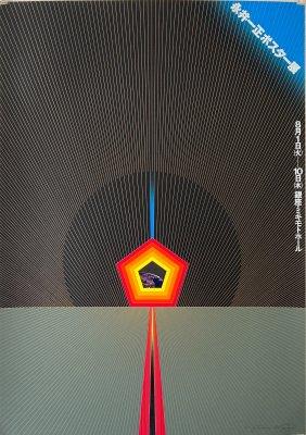 〈SIGNED〉永井一正ポスター展<br>銀座・ミキモトホール<br>Kazumasa Nagai
