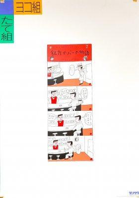 安西水丸 オフセットポスター<br>Mizumaru Anzai
